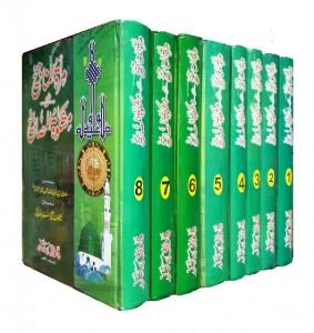 MIRAT UL MANAJIH SHARAH MISHKAT UL MASABIH (8 VOLUMES)