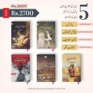 Book Corner Showroom - 5 World Bestselling Novels | Urdu Translations | Bundle Offer