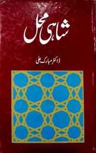 SHAHI MAHAL