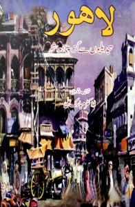 LAHORE TABDILIYON SAY GUZARTA HUWA SHAHAR