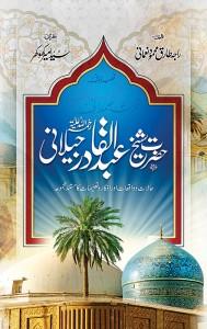 HAZRAT SHEIKH ABDUL QADIR JILANI