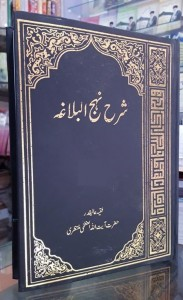 SHARAH NAHJ UL BALAGHA - 6 VOLUMES - URDU