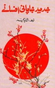 JADEED JAPANI AFSANAY