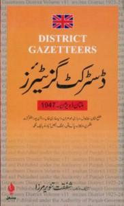 DISTRICT GAZETTEERS