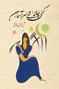 Book Corner Showroom - Kai Chand The Sar-e Asman | Sale Offer