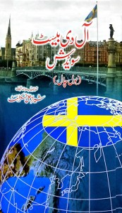 ALL THE BEST SWEDISH