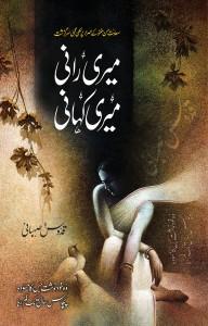 Book Corner Showroom - Meri Rani Meri Kahani