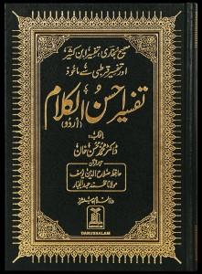 TAFSIR AHSAN UL KALAAM