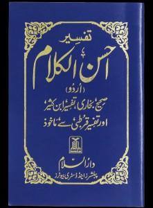 TAFSIR AHSAN UL KALAAM (POCKET SIZE)