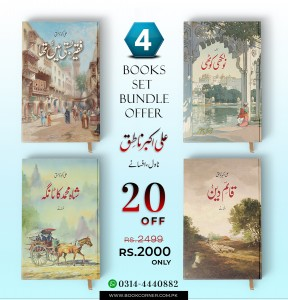 ALI AKBAR NATIQ | 4 BOOKS BUNDLE OFFER