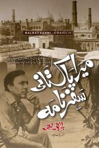 Book Corner Showroom - Mera Pakistani Safarnama