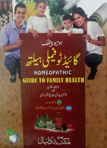 GUIDE TO FAMILY HEALTH