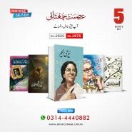 Book Corner Showroom - Kulyat Ismat Chughtai | 5 Books Bundle Offer