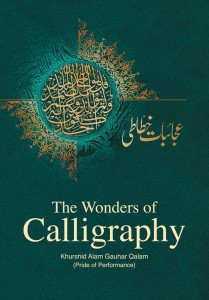 THE WONDERS OF CALLIGRAPHY