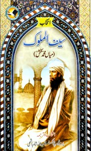 INTIKHAB SAIF UL MALOOK