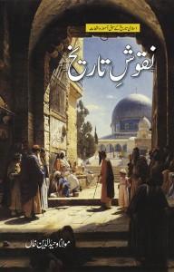 NAQOOSH E TARIKH