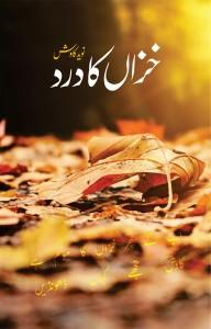 Book Corner Showroom - Khizan Ka Dard (Gift Edition)