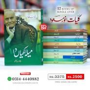 KULYAT ANWAR MASOOD | 12 BOOKS BUNDLE OFFER