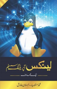 LINUX – OPERATING SYSTEM