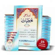 Book Corner Showroom - Islahi Khutbat (25 Vol)
