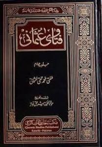 Book Corner Showroom - Fatawa Usmani (4 Vol)