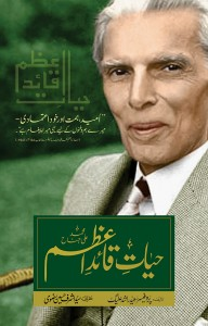 Book Corner Showroom - Hayat e Quaid e Azam