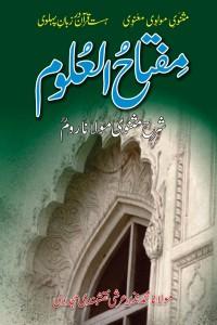 MIFTAH UL ULOOM - SHARAH MASNAVI MOLANA RUM (6 VOL)