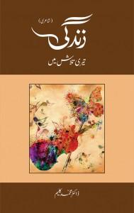 Book Corner Showroom - Zindagi Teri Talash May