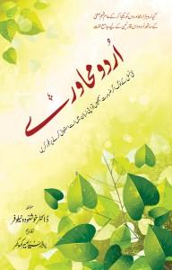 Book Corner Showroom - Urdu Muhawaray