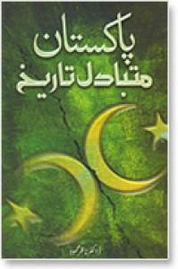 Book Corner Showroom - PAKISTAN: MUTABADIL TARIKH
