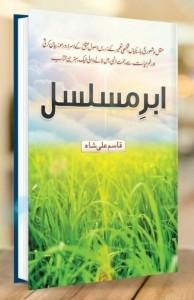 Book Corner Showroom - Abr e Musalsal