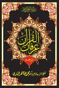 Book Corner Showroom - Irfan ul Quran (Delux Quality)