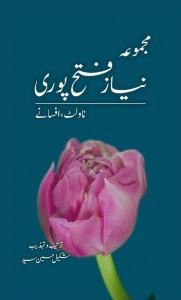 Book Corner Showroom - Majmua Niaz Fateh Puri