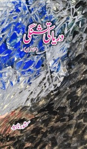 Book Corner Showroom - Darya ki Tishnagi