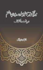 Book Corner Showroom - Mir Taqi Mir ka Ghair Matbooa Diwan e Haftam