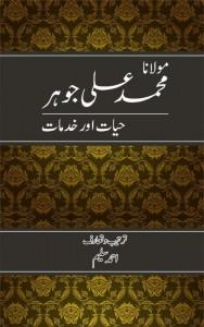 Book Corner Showroom - Maulana Muhammad Ali Jauhar Hayaat o Khidmaat