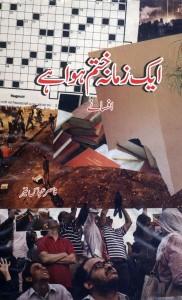 Book Corner Showroom - Aik Zamana Khatam Hua Hai