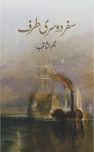 Book Corner Showroom - Safar Doosri Taraf