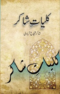 Book Corner Showroom - Kulyat Shakir Shuja Abadi