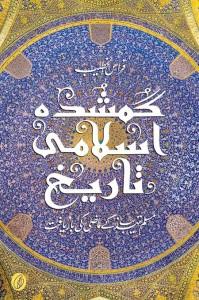 GUMSHUDA ISLAMI TAREEKH