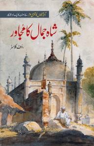 SHAH JAMAL KA MUJAWIR