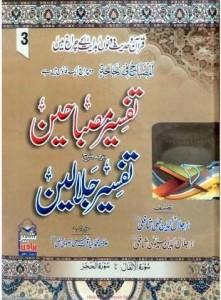 TAFSIR MISBAHAIN SHARAH TAFSIR AL JALALAYN (URDU) 7 VOLUMES