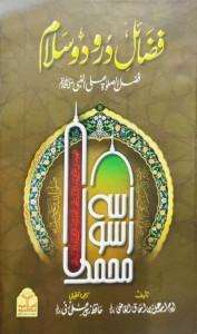 Book Corner Showroom - Fazail e Darood Wa Salam