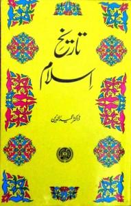 Book Corner Showroom - Tarikh islam