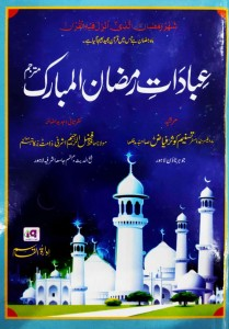 Book Corner Showroom - Ibadat e Ramzan Ul Mubarak H.B
