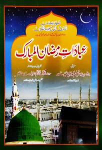 Book Corner Showroom - Ibadat e Ramzan Ul Mubarak P.B
