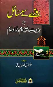 Book Corner Showroom - Roozay Kay Masail