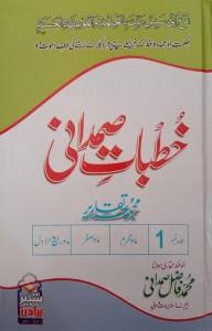 Book Corner Showroom - Khutbat e Samdani (5 Vol)