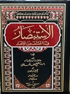 Book Corner Showroom - Al-Istibsar : Vol 1