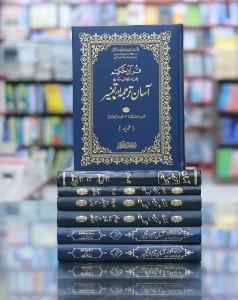 Book Corner Showroom - Quran Hakeem - Bachon aur Naujwanon Kay Liyay (Asan Tarjuma o Tafsir) 7 Vol